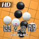 幽玄の間(囲碁) for Android Tablet - Androidアプリ