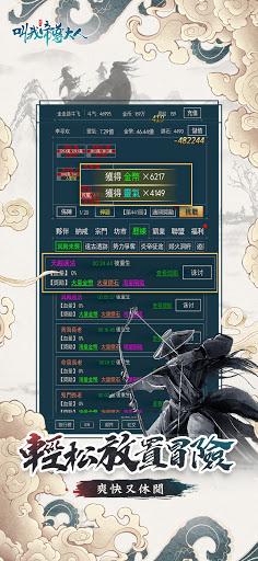 u53ebu6211u5e1du5c0au5927u4eba 1.0.3 Screenshots 9