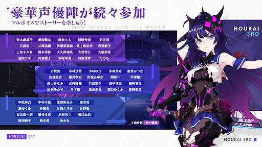 崩壊3rd 5.1.0 screenshots 4