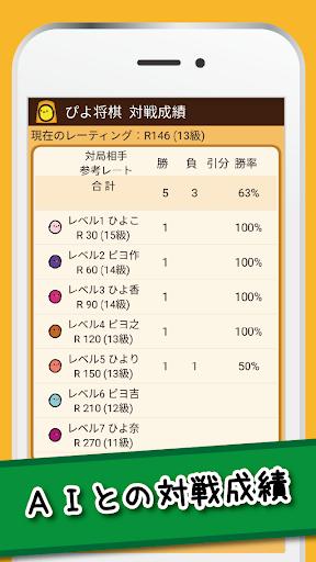 u3074u3088u5c06u68cb - uff14uff10u30ecu30d9u30ebu3067u521du5fc3u8005u304bu3089u9ad8u6bb5u8005u307eu3067u697du3057u3081u308bu30fbu7121u6599u306eu9ad8u6a5fu80fdu5c06u68cbu30a2u30d7u30ea 4.4.8 screenshots 6