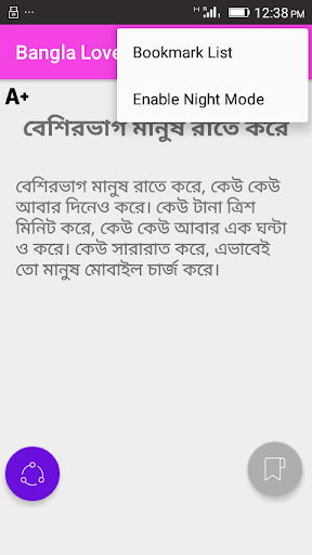 bangla love sms screenshot 3