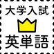 学研『大学入試ランク順 入試英単語2300』