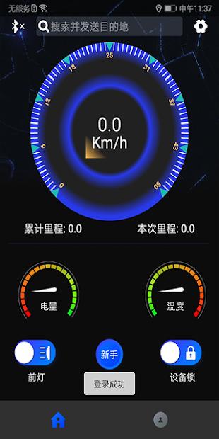 Screenshot 3 de HX E-Scooter para android