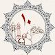 Juz 10 Quran Al Kareem per PC Windows