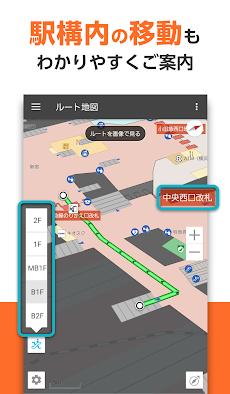 auナビウォーク  -  どこへでも迷わず行ける、乗換案内と地図の総合移動アプリのおすすめ画像3