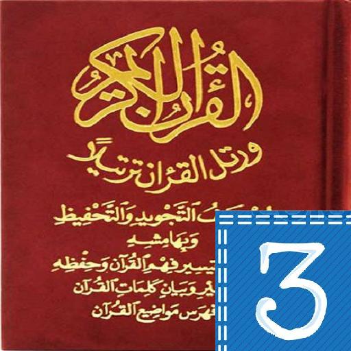 مصحف التجويد والتحفيظ قراءة وسماع 3