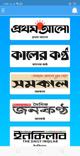 All Bangla Newspaper and TV channels Apk 1