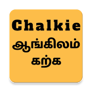 Learn Spoken English Through Tamil