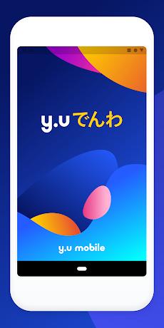 y.uでんわのおすすめ画像1
