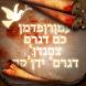 ユダヤの言葉