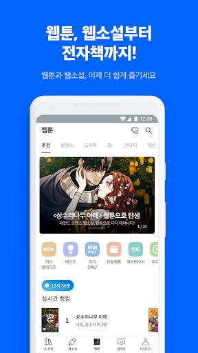 리디북스 - 웹툰, 웹소설부터 전자책까지! 21.4.2 screenshots 1