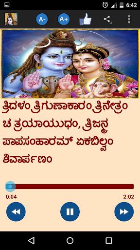 Sri Bilvastakam Karaoke For PC Windows (7, 8, 10, 10X) & Mac Computer Image Number- 5