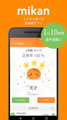 英単語アプリ mikan - ゲーム感覚で英語の学習!入試やTOEICの対策ものおすすめ画像1