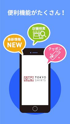 東京シャツ公式アプリのおすすめ画像2