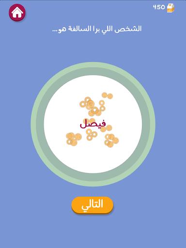 Barrah Alsalfah  screenshots 23