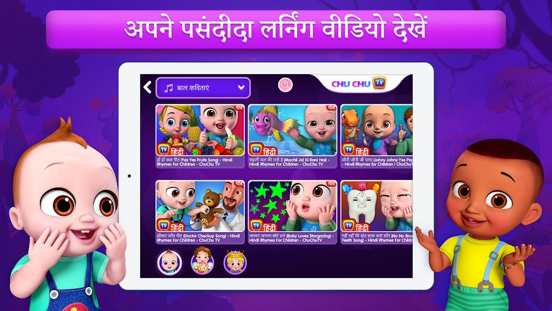 ChuChu TV Hindi Rhymes & Stories screenshot 4