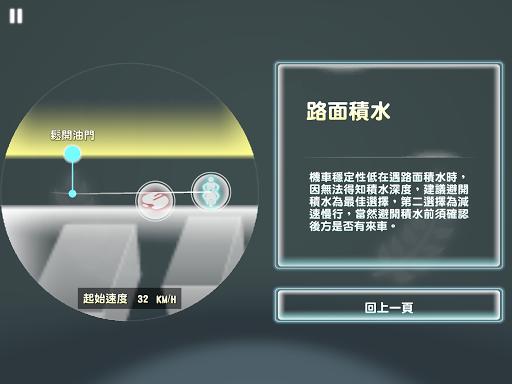 國泰產險感知力的覺醒 screenshot 8
