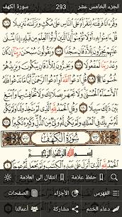 القرآن الكريم كامل بدون انترنت  2