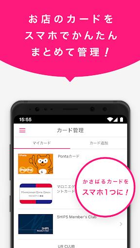 ショプリエ : お得なポイントカードまとめアプリ Latest screenshots 1