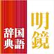 明鏡国語辞典 第二版 (大修館書店)