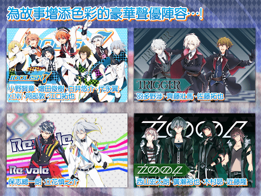 IDOLiSH7-u5076u50cfu661fu9858- 3.5.1 Screenshots 15