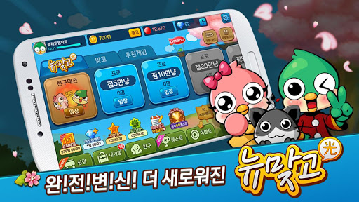 Pmang Gostop for kakao 72.1 screenshots 9