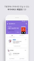 screenshot of T통화매니저