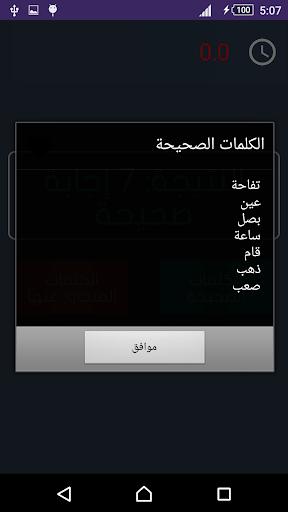 u062au062du062fu064a u0627u0644u0647u0645u0633 2.7 Screenshots 7
