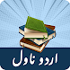 Urdu Romantic novels offline 2020 - Androidアプリ