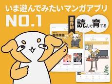 ひまこみ - 人気漫画が読み放題で毎日読めるまんが・コミックが無料漫画アプリ!のおすすめ画像5