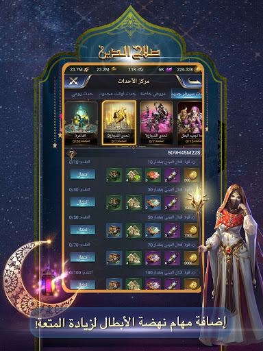 Saladin 2.0.291 screenshots 12