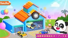 パンダの車修理屋さんごっこ-BabyBus幼児・子ども向けのおすすめ画像1