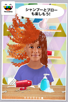 トッカ・ヘアサロン・ミー (Hair Salon Me)のおすすめ画像3