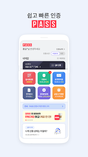 PASS by KT android2mod screenshots 1