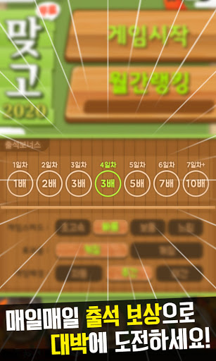 ubb34ub8ccub9deuace0 2021 - uc0c8ub85cuc6b4 ubb34ub8cc uace0uc2a4ud1b1 1.4.6 screenshots 10