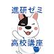 進研ゼミ 高校講座ホーム - Androidアプリ