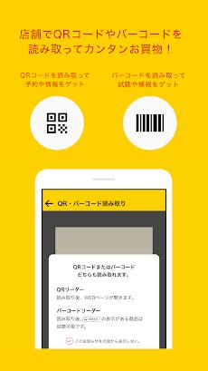 タワレコ店舗アプリのおすすめ画像5