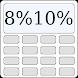 消費税8%10%電卓 - Androidアプリ