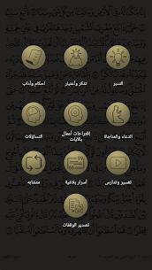 تدارس القرآن 4