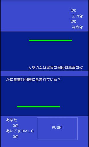 早押しクイズ はやくい! androidhappy screenshots 1