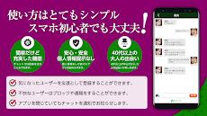 出会い系の熟年マッチは登録無料の中高年やシニア向けチャットアプリのおすすめ画像2