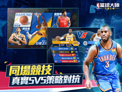NBAu7c43u7403u5927u5e2b - Carmelo Anthonyu91cdu78c5u4ee3u8a00 3.7.0 screenshots 10