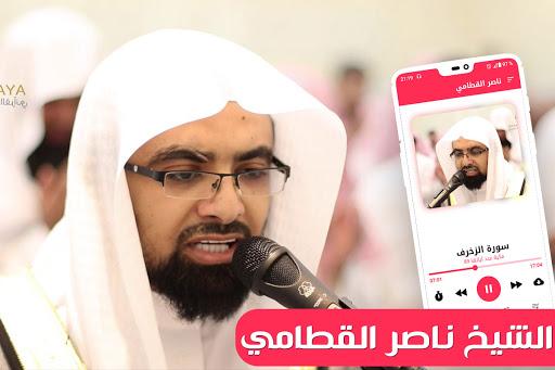 مصحف قران الكريم الشيخ ناصر القطامي القرآن كامل التطبيقات على Google Play