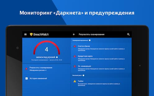 Менеджер паролей и безопасное хранилище Keeper Screenshot