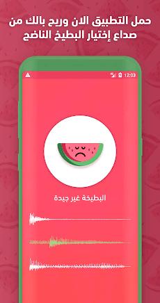 بطيختي: التطبيق الاول للكشف عن صحة البطيخのおすすめ画像3