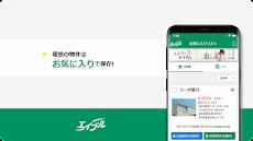 エイブル お部屋探しアプリ 賃貸物件-賃貸アパート・マンション・不動産のおすすめ画像3