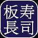 板長壽司 - ITACHO SUSHI FOOD ORDERING APP (Hong Kong)