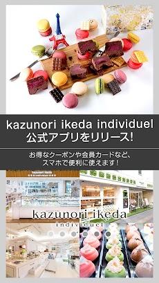 kazunori ikedaの公式アプリのおすすめ画像1