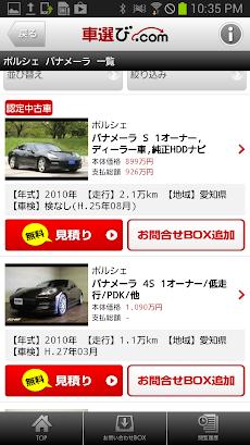 車選び.com - 中古車検索アプリのおすすめ画像2