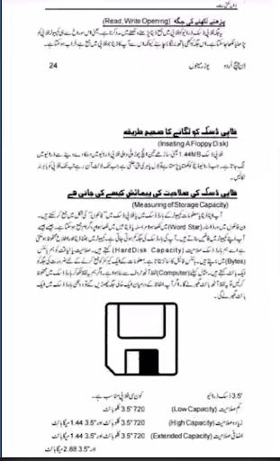 Inpage Urdu Pro (u0627u0646 u067eu06ccu062c) | Inpage Asani Se Sekhain  Screenshots 2